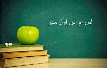 پیامک های مخصوص بازگشایی مدارس(سری اول)