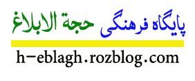 حجــــــة الابلاغ