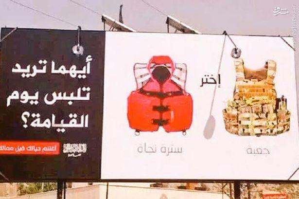 داعش: هرکه به اروپا برود، باید در انتظار جهنم باشد! (عکس)
