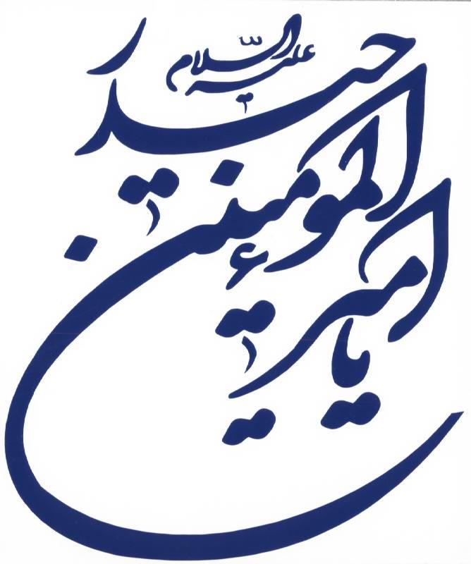 مبانی فکری حکومت اسلامی (2)