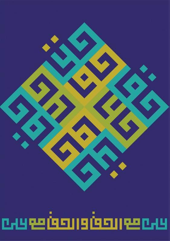 مبانی فکری حکومت اسلامی (3)