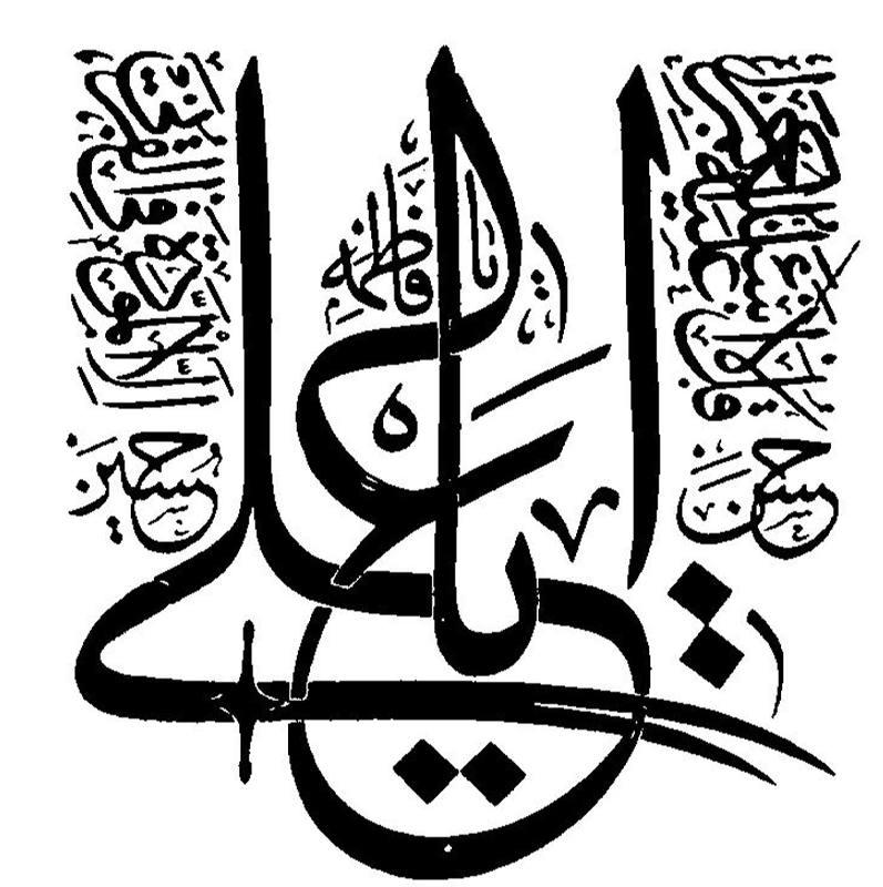 مبانی فکری حکومت اسلامی (4)