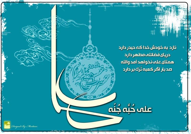 مبانی فکری حکومت اسلامی (5)