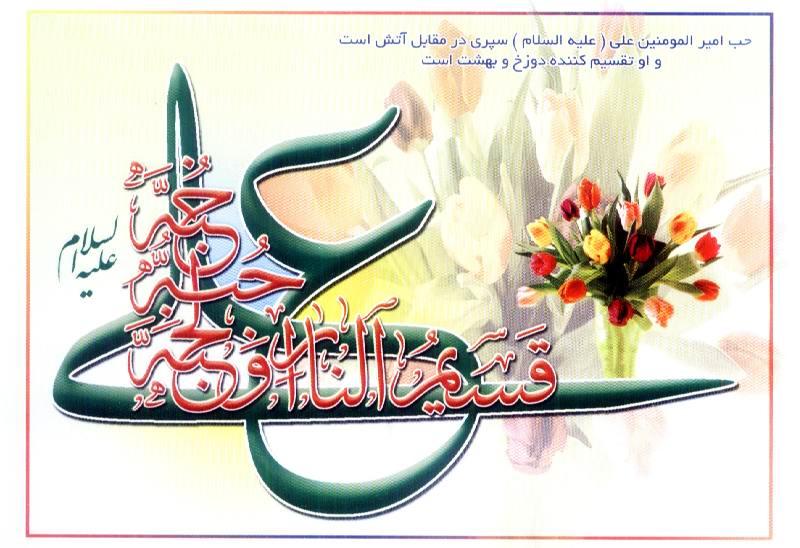 مبانی فکری حکومت اسلامی (6)