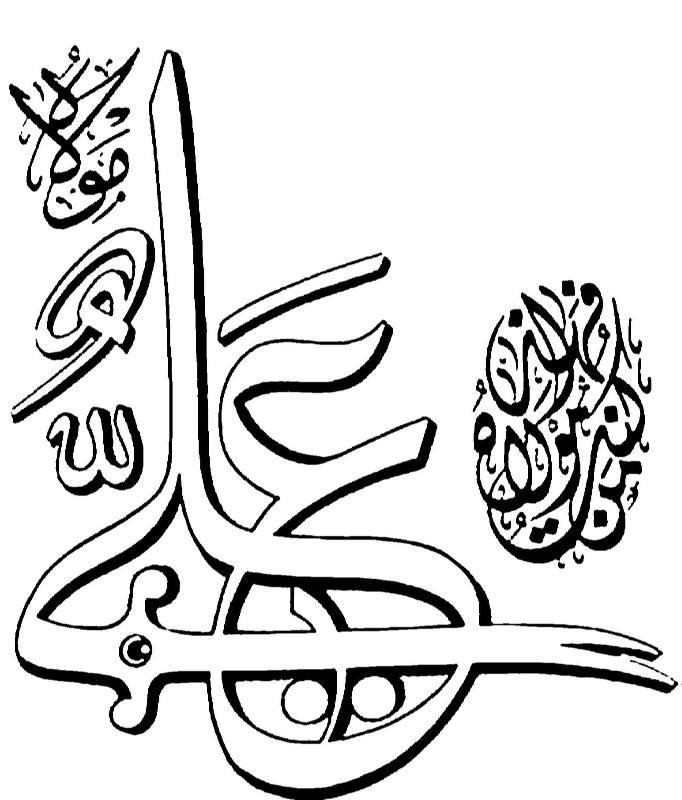 تساهل و تسامح از ديدگاه امام على عليهالسلام (4)