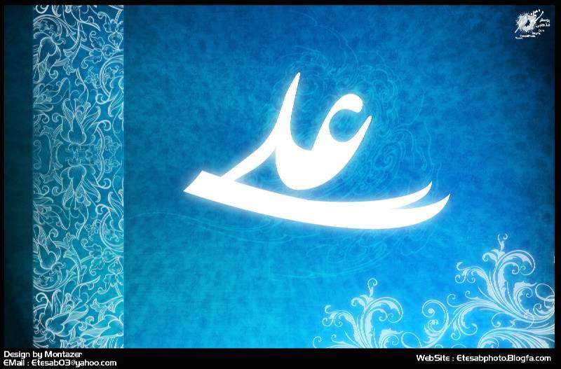 تساهل و تسامح از ديدگاه امام على عليهالسلام (5)