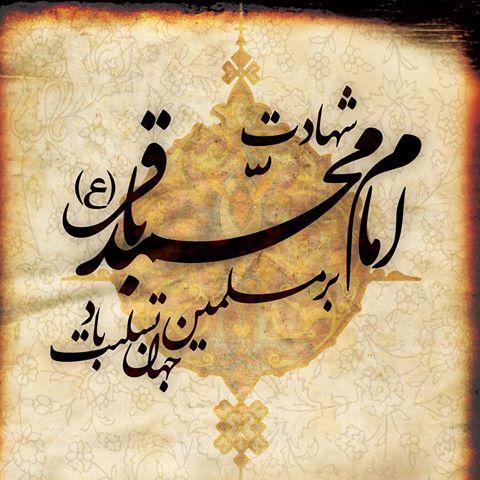 خلاصه ایی از زندگی نامه امام محمد باقر(ع)
