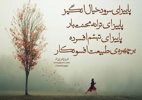 عکس نوشته و شعر گرافی های زیبا 30 شهریور 94
