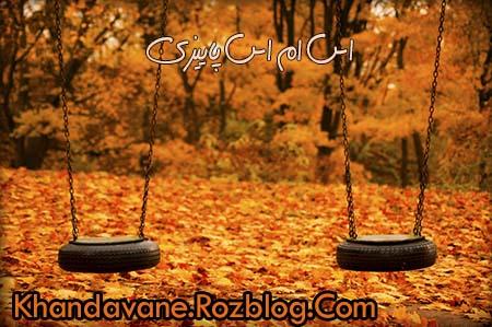 http://rozup.ir/view/723420/Paeez.jpg