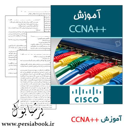دانلود کتاب آموزش ++CCNA