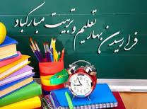 ماه مهر ، ماه بازگشايي مدارس گرامي باد