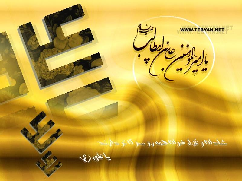 معیارها و ملاک های شایستگی مدیران از دیدگاه امام علی (ع) در نهج البلاغه