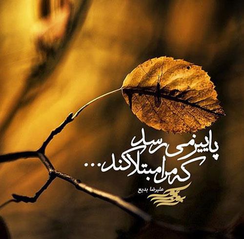 عکس نوشته و شعر گرافی 1 مهر 94