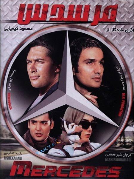دانلود فیلم ایرانی مرسدس