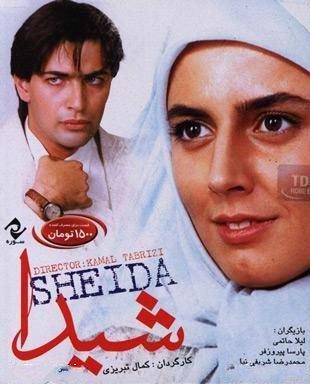 دانلود فیلم سینمایی ایرانی شیدا