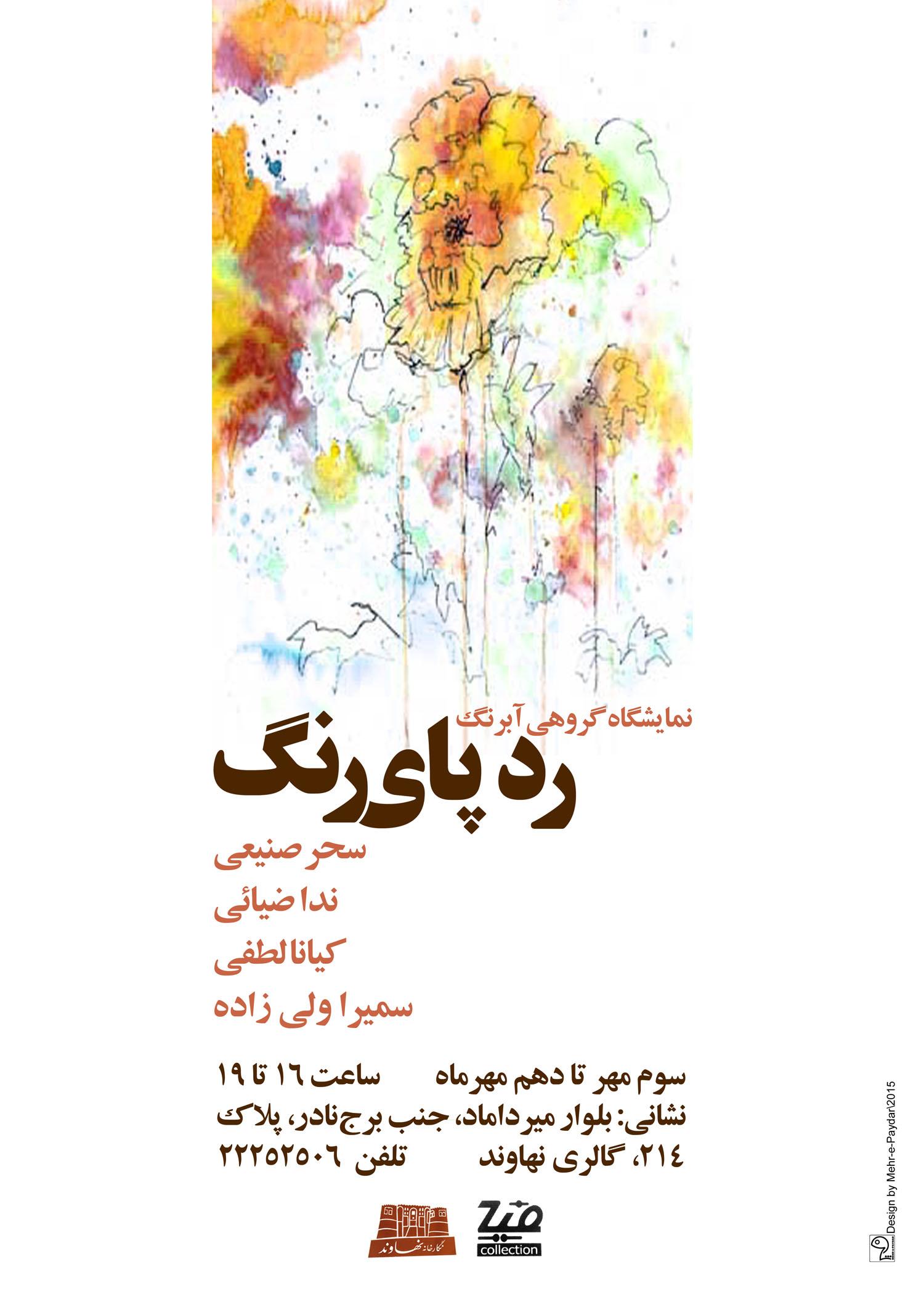 نمایشگاه گروهی 4 هنرمند نقاش آبرنگ در نگارخانه نهاوند تهران