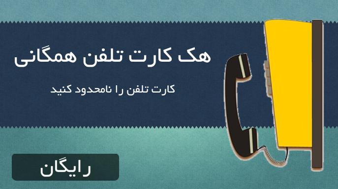 هک کردن تلفن عمومی