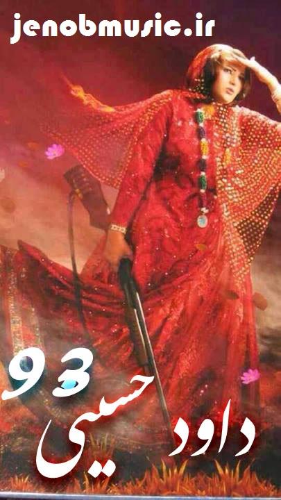 دانلود آلبوم فوق العاده زیبای سید داود حسینی http://up.oil-yasuj.ir/up/oil-yasuj/Pictures/goles/dav.jpg