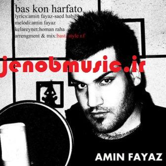 آهنگ جدید امین فیاض به نام بس کن حرفاتو