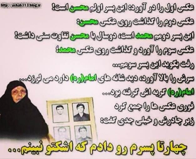 فتونکته - مادر شهدا