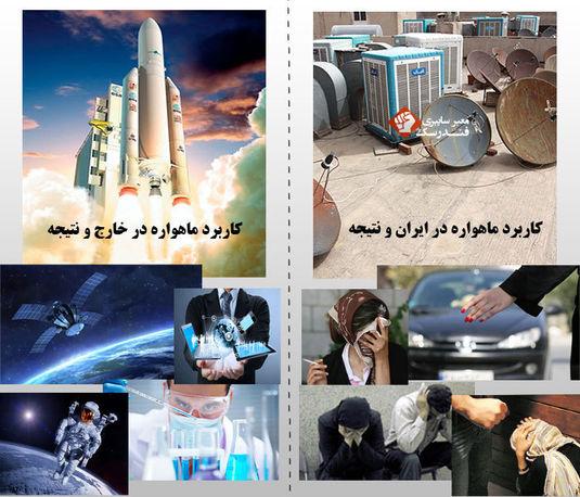 فتونکته - تاثیر ماهواره