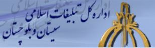 مسابقه دی ماه 94 تبیان سیستان و بلوچستان