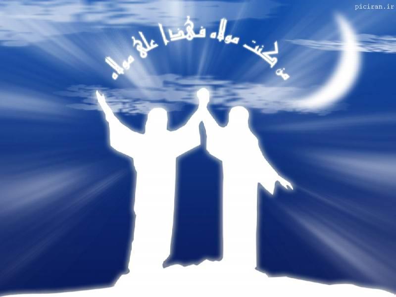 پرسش و پاسخ غدیر -(۱)