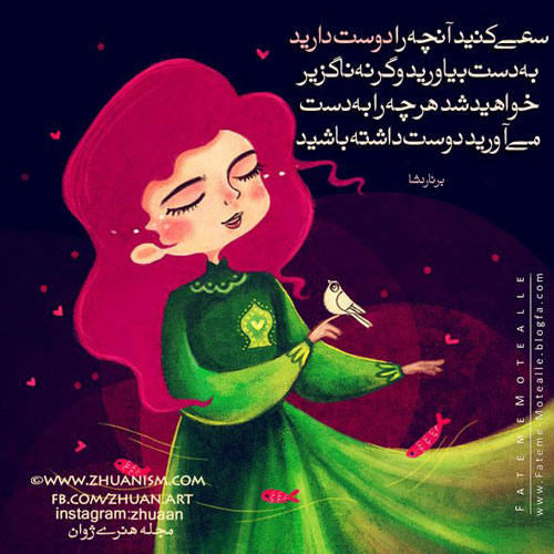 عکس نوشته عاشقانه مهر 94