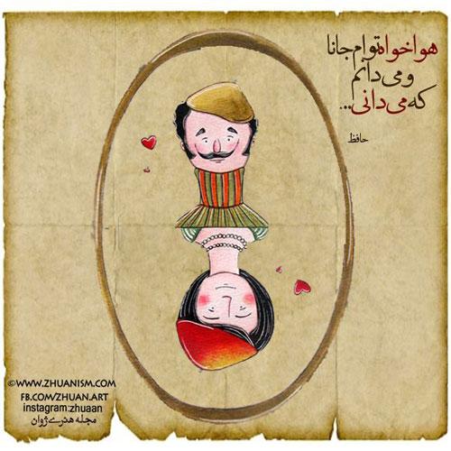 عکس نوشته های عاشقانه 3 مهر