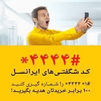 100 برابر شارژ رایگان هدیه ایرانسل برای مکالمه