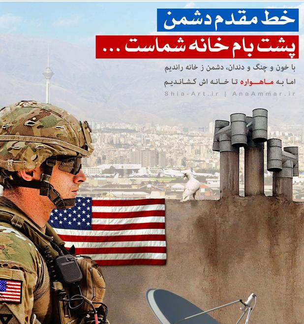 فتونکته - ماهواره و دشمن