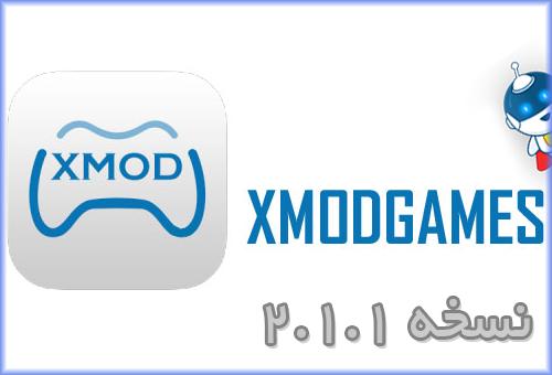 دانلود XMODGAMES 2.1.1 ابزار تقلب در بازی ها + آموزش