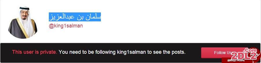 بسته شدن صفحه اینستاگرام شاه سعودی+عکس