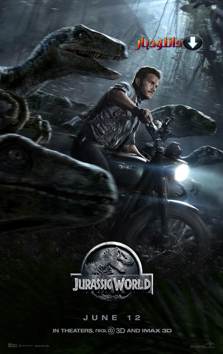 فیلم 2015 Jurassic World+دانلود