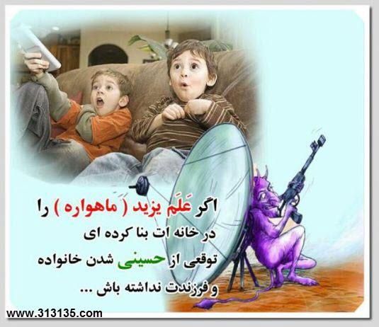 فتونکته - ماهواره و یزید