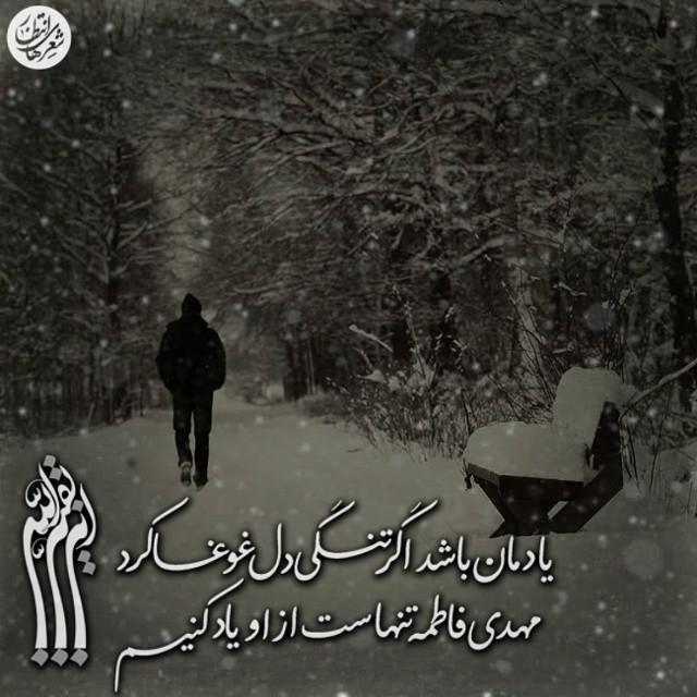 فتونکته - مهدی فاطمه
