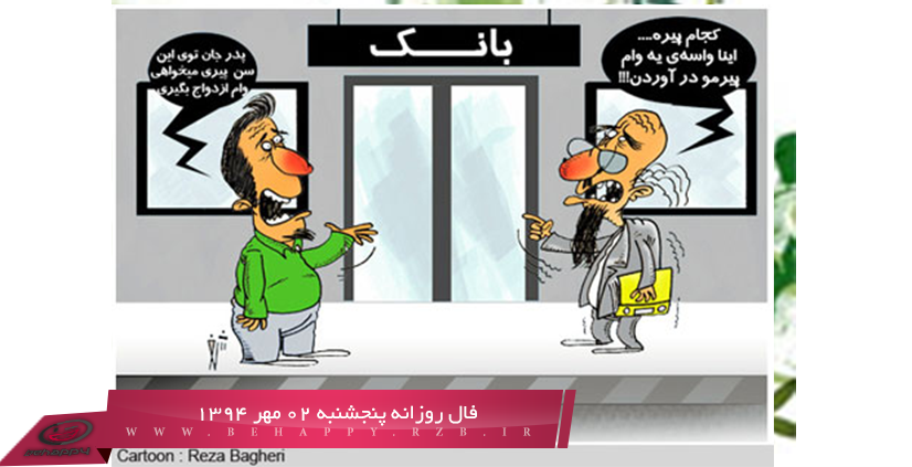 کاریکاتور/ وام ازدواج