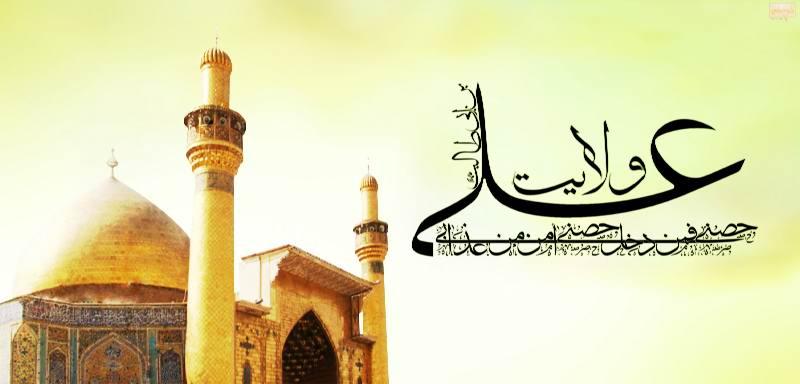 علی(علیه السلام) مولای غدیر