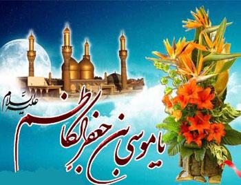 اس ام اس ولادت امام موسی کاظم(ع)سری دوم