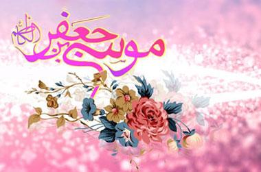 اس ام اس ولادت امام موسی کاظم(ع)سری سوم