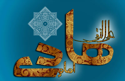 اس ام اس تبریک ولادت امام هادی (ع)