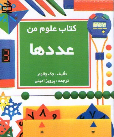کتاب - مجموعه کتاب علوم من - عددها