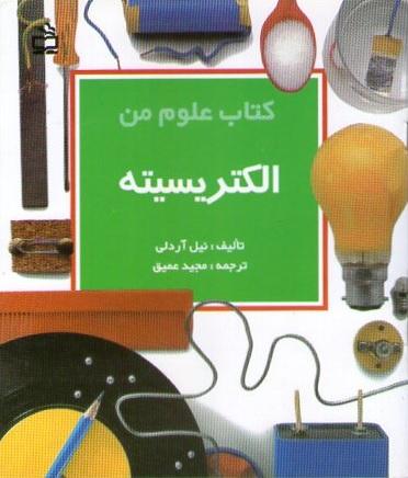 کتاب - مجموعه کتاب علوم من - الکتریسیته