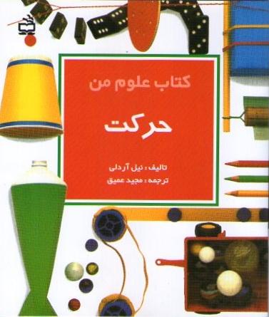 کتاب - مجموعه کتاب علوم من - حرکت