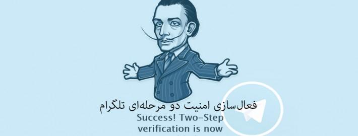 هک-تلگرام-جلوگیری از هک تلگرام-ترفند های تلگرام-جدیدترین ترفند های تلگرام