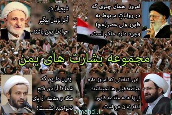 فتونکته - تحولات یمن