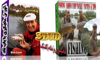آموزش کامل ماهی گیری