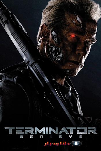 فیلم سرآغاز نابودگر – Terminator Genisys 2015+دانلود