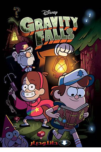 فصل دوم انیمیشن روستای گراویتی فالز – Gravity Falls Season 2 2014+دانلود
