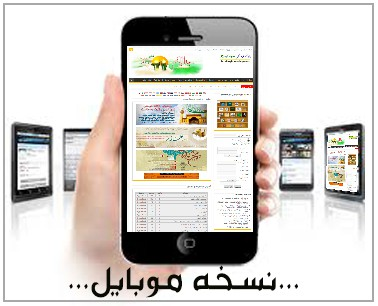 نسخه موبایل پایگاه ما